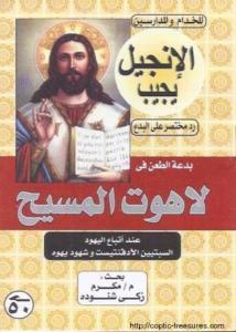 غلاف الإنجيل يجيب - جزء 04 - بدعة الطعن في لاهوت المسيح - مهندس مكرم زكى شنودة.jpg