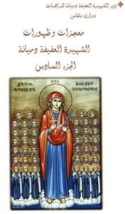 الجزء 06 - معجزات القديسة دميانة وقصة حياتها وتاريخ الدير - الأنبا بيشوي.jpg