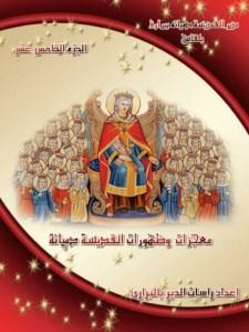 الجزء 15 - معجزات القديسة دميانة وقصة حياتها وتاريخ الدير - الأنبا بيشوي.jpg