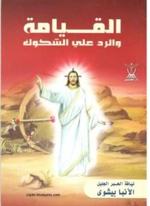 القيامة والرد على الشكوك - القيامة - الأنبا بيشوي.jpg
