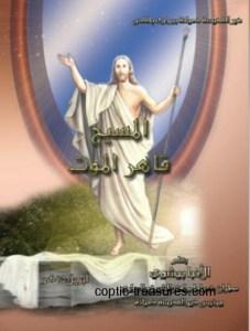 المسيح قاهر الموت - القيامة - الأنبا بيشوي.jpg