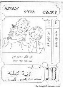 غلاف تعليم اللغة القبطية للصغار - أ.فايز ابراهيم فايز.jpg