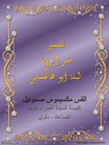 تفسير سفر الرؤيا - ليلة أبو غالمسيس - القس مكسيموس صموئيل.jpg