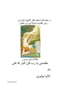 خلصنى يارب - مزامير - الجزء الأول - الأنبا بيشوي.jpg
