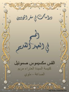 دراسات في سفر اللاويين - المسح في العهد القديم - القس مكسيموس صموئيل.jpg