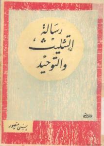 غلاف رسالة التثليث والتوحيد - الأستاذ يسي منصور.jpg