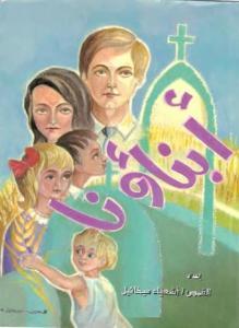 غلاف أبناؤنا_تربية أسرية_القمص أشعياء ميخائيل.jpg