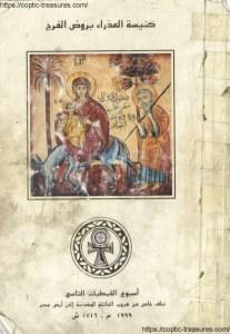 غلاف أسبوع القبطيات التاسع - 1999 - كنيسة السيدة العذراء بروض الفرج.jpg