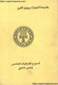 غلاف أسبوع القبطيات الخامس - 1995 - كنيسة السيدة العذراء بروض الفرج.jpg