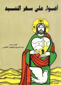 غلاف أضواء علي سفر النشيد - القمص عبد المسيح ثاوفيلس النخيلي.jpg