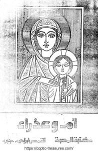 غلاف أم وعذراء - القمص إبراهيم جبرة.jpg