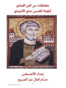 غلاف أيقونة القديس متى الإنجيلي - الأغنسطس حسام كمال.jpg