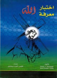 غلاف إختبار معرفة الله_هنري بلاكبي و كلاودي في كينج_روحيات- القمص أشعياء ميخائيل.jpg