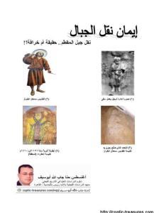 غلاف إيمان نقل الجبال - نقل جبل المقطم حقيقة أم خرافة - الأستاذ حنا جاب الله أبو سيف.jpg