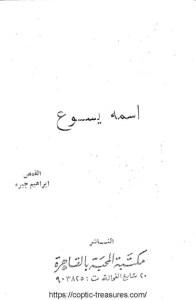 غلاف اسمه يسوع - القمص إبراهيم جبرة.jpg