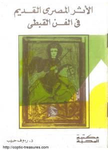 غلاف الأثر المصري القديم في الفن القبطي - دكتور رءوف حبيب.jpg