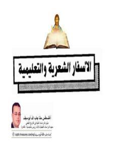 غلاف الأسفار الشعرية والتعليمية - الأستاذ حنا جاب الله أبو سيف.jpg