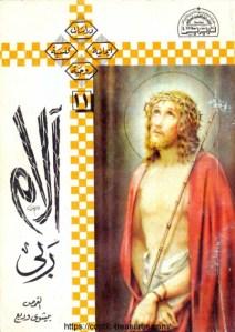غلاف الام ربي - القمص بيشوي وديع.jpg