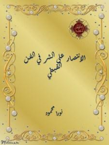 غلاف الانتصار على الشر في الفن القبطي - نورا محمود.jpg