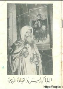 غلاف البابا كيرلس والقيادة الروحية - القمص رافائيل آفا مينا.jpg