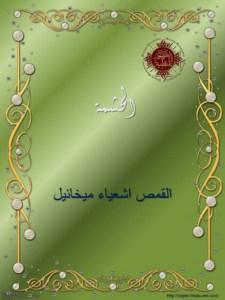 غلاف الحشمة - القمص اشعياء ميخائيل.jpg