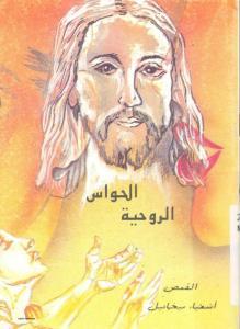 غلاف الحواس الروحية_القمص أشعياء ميخائيل.jpg