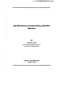 غلاف الدلالات والمعاني المرتبطة باستخدام الرمز في الفن القبطي - نشوى صادق.jpg