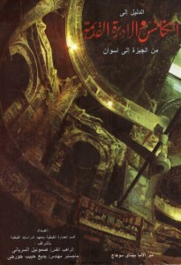 غلاف الدليل إلى الكنائس والأديرة القديمة من الجيزة إلى أسوان - القمص صموئيل السرياني وبديع حبيب جورجي.jpg