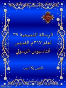 غلاف الرسالة الفصحية 39 لعام 367م - القديس أثناسيوس الرسولي - القس زكا لبيب.jpg
