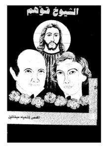غلاف الشيوخ قوهم_القمص أشعياء ميخائيل.jpg