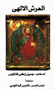 غلاف العرش الإلهي - الدكتور جميل زكي فلتاؤوس