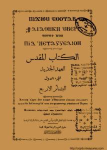 غلاف العهد الجديد ترجمة القديس حبيب جرجس من النص القبطي البحيري 1935.jpg