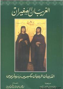غلاف الغريبان الصغيران القديسان الروميان مكسيموس ودوماديوس - نسخة سكان - الأنبا مكاريوس اسقف المنيا العام.jpg