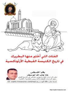 غلاف الفئات التي أُختير منها البطريرك في تاريخ الكنيسة القبطية الأرثوذكسية - الأستاذ حنا جاب الله أبو سيف.jpg