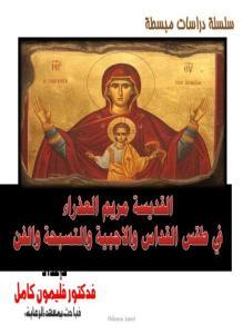 غلاف القديسة العذراء مريم في الأجبية والقداس و التسبحة - الدكتور فليمون كامل.jpg