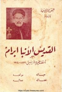 غلاف القديس الأنبا ابرام - القمص ميخائيل سعد.jpg