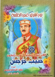 غلاف القديس العظيم الأرشيذياكون حبيب جرجس - الأنبا مارتيروس الأسقف العام.jpg