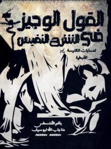 غلاف القول الوجيز في شرح النفيس لحسابات الكنيسة القبطية الأرثوذكسية - الأستاذ حنا جاب الله أبو سيف.jpg