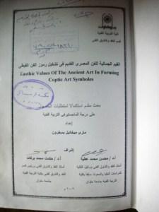 غلاف القيم الجمالية للفن المصري القديم في تشكيل رموز الفن القبطي - ماري بسخرون.jpg