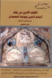 غلاف الكشف الأثري عن رفات إليشع ي ويوحنا المعمدان - دير أنبا مقار.jpg