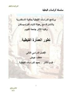 غلاف المؤثرات المصرية القديمة في العمارة القبطية - عاطف عوض.jpg