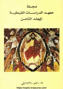 غلاف المجلد الثامن 2009 - مجلة معهد الدراسات القبطية.jpg