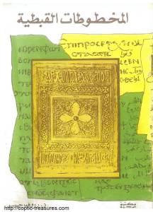 غلاف المخطوطات القبطية - دكتور رءوف حبيب.jpg