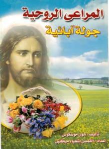 غلاف المراعي الروحية-جولة آبائية_جون موسكوس- القمص أشعياء ميخائيل.jpg