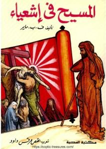 غلاف المسيح في أشعياء - القمص مرقس داود.jpg