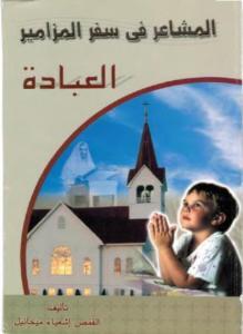 غلاف المشاعر في سفر المزامير_3_العبادة_القمص أشعياء ميخائيل.jpg