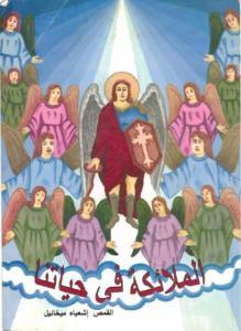 غلاف الملائكة في حياتنا_السلسلة الروحية_إسخاطولوجي- القمص أشعياء ميخائيل.jpg