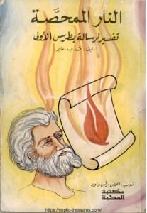 غلاف النار الممحصة - القمص مرقس داود.jpg