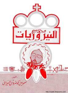 غلاف النيروزيات - تأملات في عيد النيروز والشهداء والاستشهاد - القمص صموئيل تاوضروس السرياني