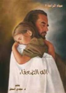 غلاف اله الضعفاء - دكتور مجدي اسحق.jpg